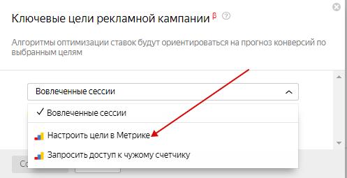 Ключевые цели Яндекс.Директ – настройка целей в Метрике