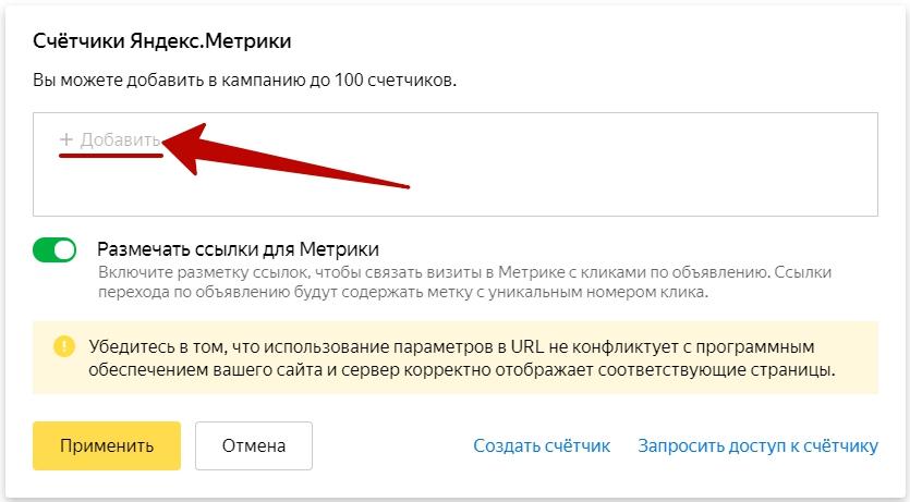 Ключевые цели Яндекс.Директ – добавление счетчика в кампанию