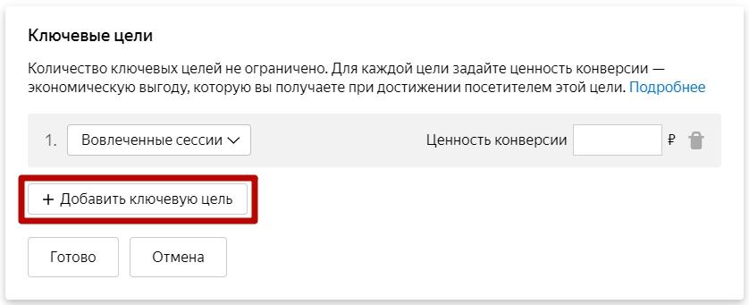 Ключевые цели Яндекс.Директ – добавление следующей ключевой цели
