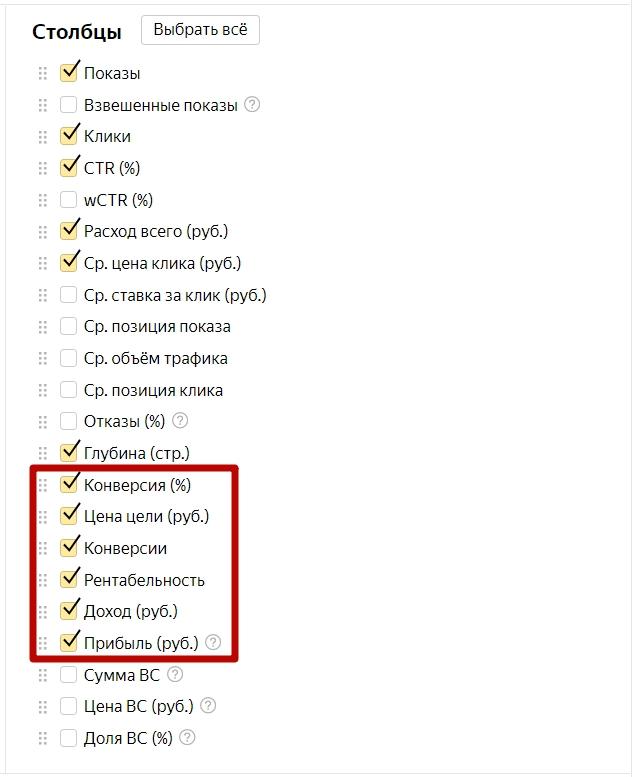 Ключевые цели Яндекс.Директ – настройка столбцов в Мастере отчетов