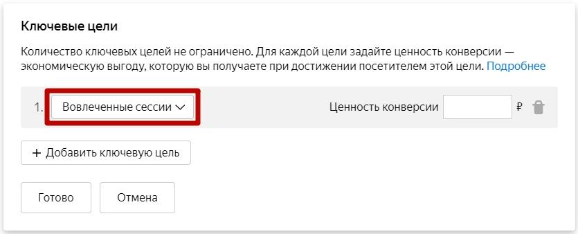 Ключевые цели Яндекс.Директ – вовлеченные сессии