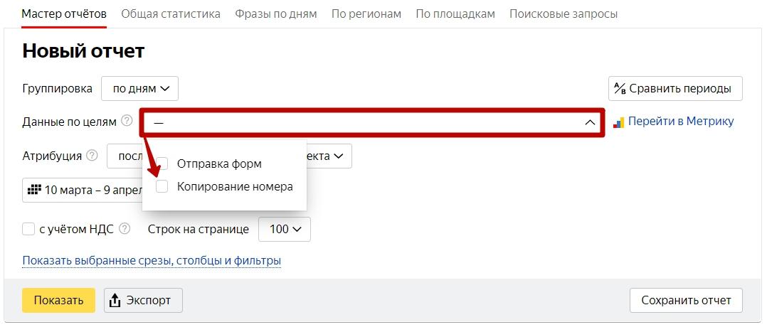 Ключевые цели Яндекс.Директ – выбор цели в Мастере отчетов