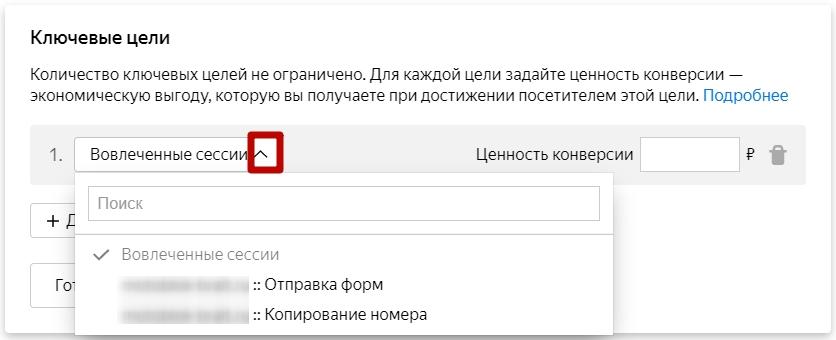 Ключевые цели Яндекс.Директ – выбор цели