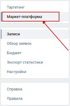 Маркет-платформа ВКонтакте – вход