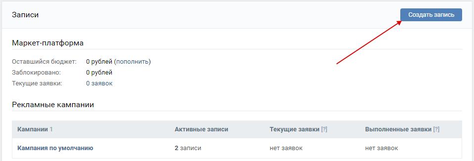 Маркет-платформа ВКонтакте – кнопка создания записи