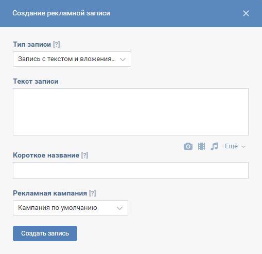 Маркет-платформа ВКонтакте – окно создания рекламной записи