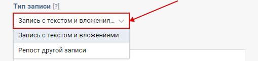 Маркет-платформа ВКонтакте – тип записи