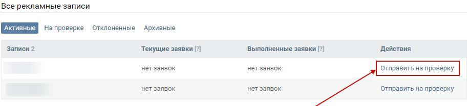 Маркет-платформа ВКонтакте – отправка записи на модерацию