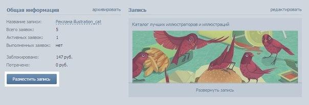Маркет-платформа ВКонтакте – вызов окна подбора площадок