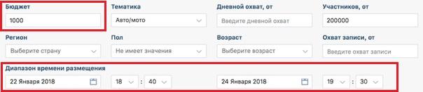 Маркет-платформа ВКонтакте – критерии подбора площадок