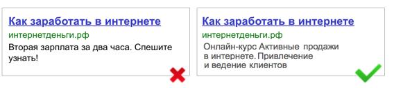 Модерация Яндекс.Директ – однозначное позиционирование