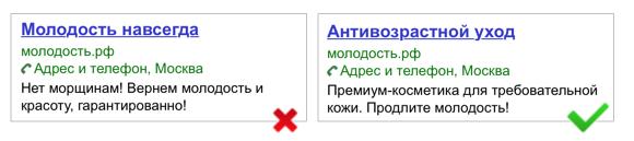 Модерация Яндекс.Директ – честное позиционирование