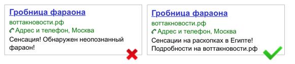 Модерация Яндекс.Директ – реклама информационного ресурса