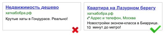 Модерация Яндекс.Директ – отсутствие жаргонных, просторечных и грубых выражений