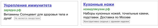 Модерация Яндекс.Директ – предупреждения в рекламе
