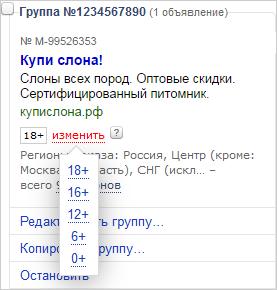 Модерация Яндекс.Директ – изменение возрастных ограничений