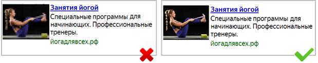 Модерация Яндекс.Директ – качество картинки