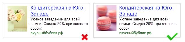 Модерация Яндекс.Директ – одинаковое содержание картинки и объявления