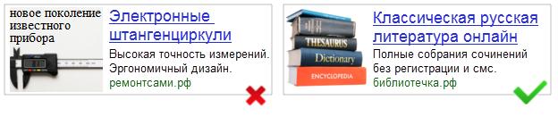 Модерация Яндекс.Директ – текст на картинке