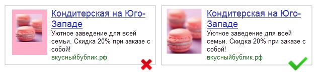 Модерация Яндекс.Директ – пустые области и заливка на картинке
