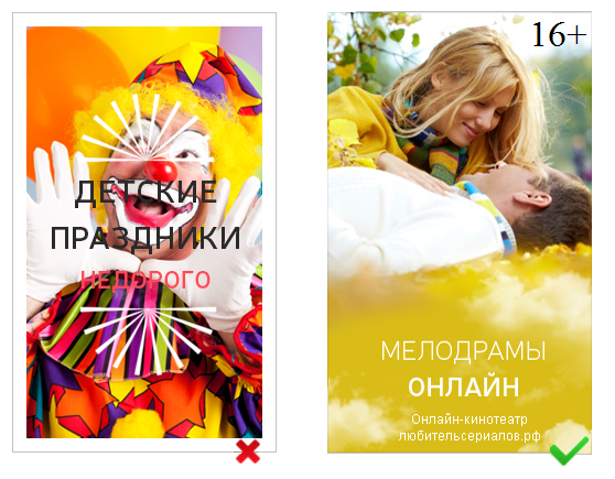 Модерация Яндекс.Директ – яркость цветов на баннере