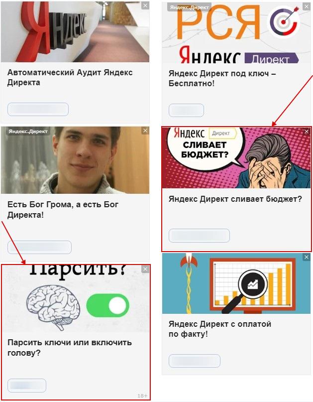 Модерация Яндекс.Директ – ряд объявлений на одну тему в блоке