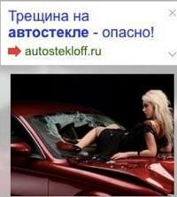 Модерация Яндекс.Директ – сексуальный образ в рекламе