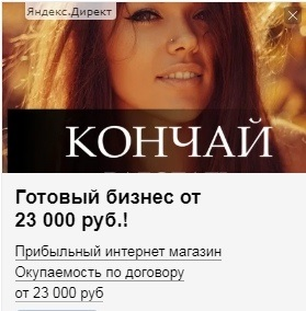 Модерация Яндекс.Директ – вызывающее объявление