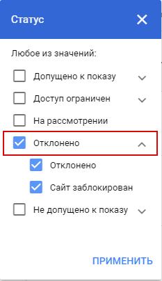 Модерация Google Ads – фильтр по статусу