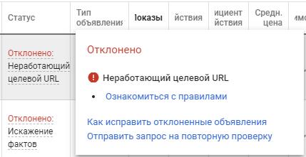 Модерация Google Ads – ссылка на правило и рекомендации