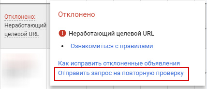 Модерация Google Ads – отправка запроса на повторную модерацию