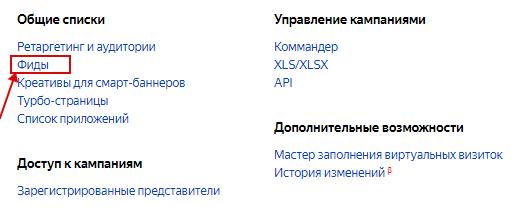 Динамические объявления Яндекс.Директ – добавление фида