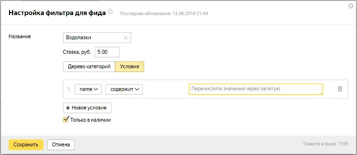 Динамические объявления Яндекс.Директ – добавление условий для фильтра фида