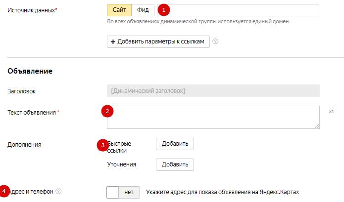 Динамические объявления Яндекс.Директ – настройка параметров для сайта