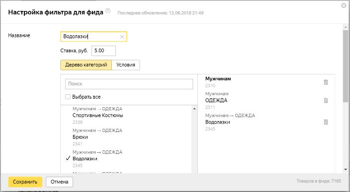 Динамические объявления Яндекс.Директ – пример создания фильтра при настройке фида