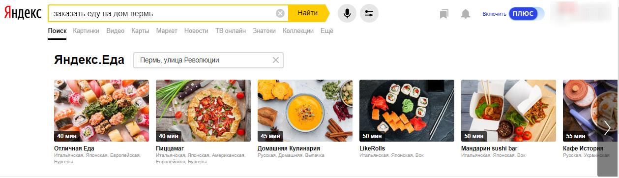 Динамические объявления Яндекс.Директ – пример товарной галереи