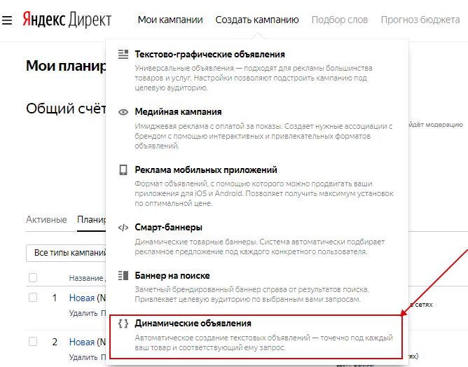 Динамические объявления Яндекс.Директ – создание рекламной кампании