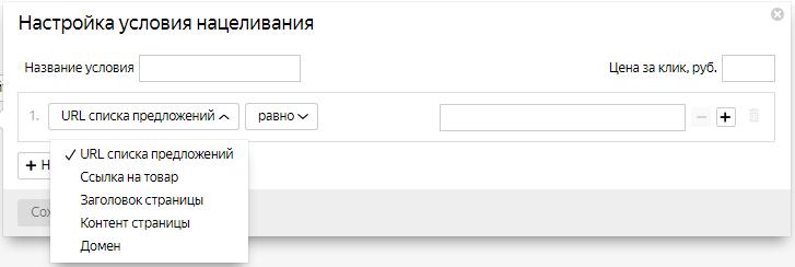 Динамические объявления Яндекс.Директ – условия нацеливания