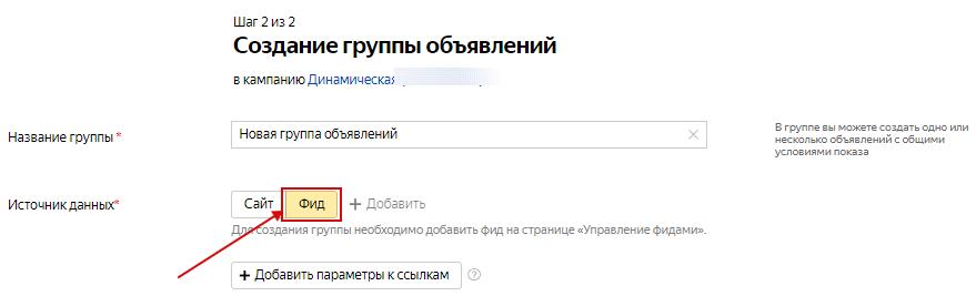 Динамические объявления Яндекс.Директ – выбор источника, фид