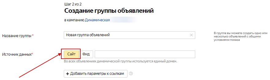 Динамические объявления Яндекс.Директ – выбор источника, сайт