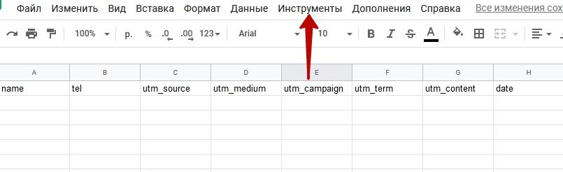 Как настроить сквозную аналитику бесплатно – инструменты в Google таблицах