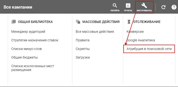 Модели атрибуций Google Ads – атрибуция в поисковой сети