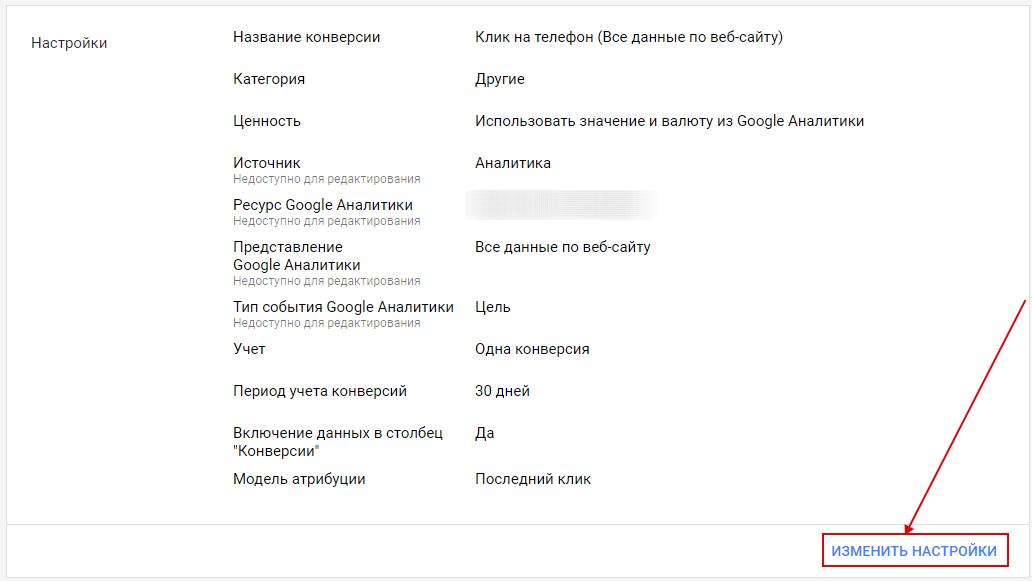 Модели атрибуций Google Ads – изменение настроек для действия-конверсии