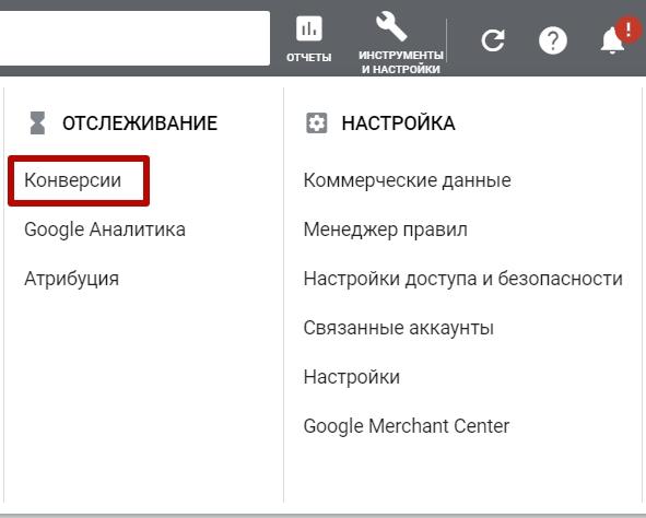 Модели атрибуций Google Ads – отслеживание конверсий