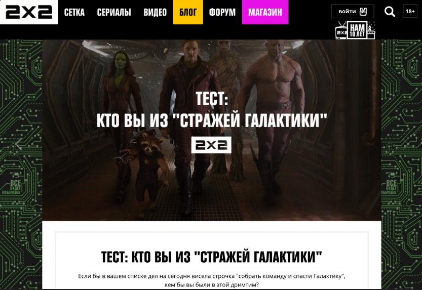 Ситуативный маркетинг – тест по мотивам фильма «Стражи Галактики Часть 2»