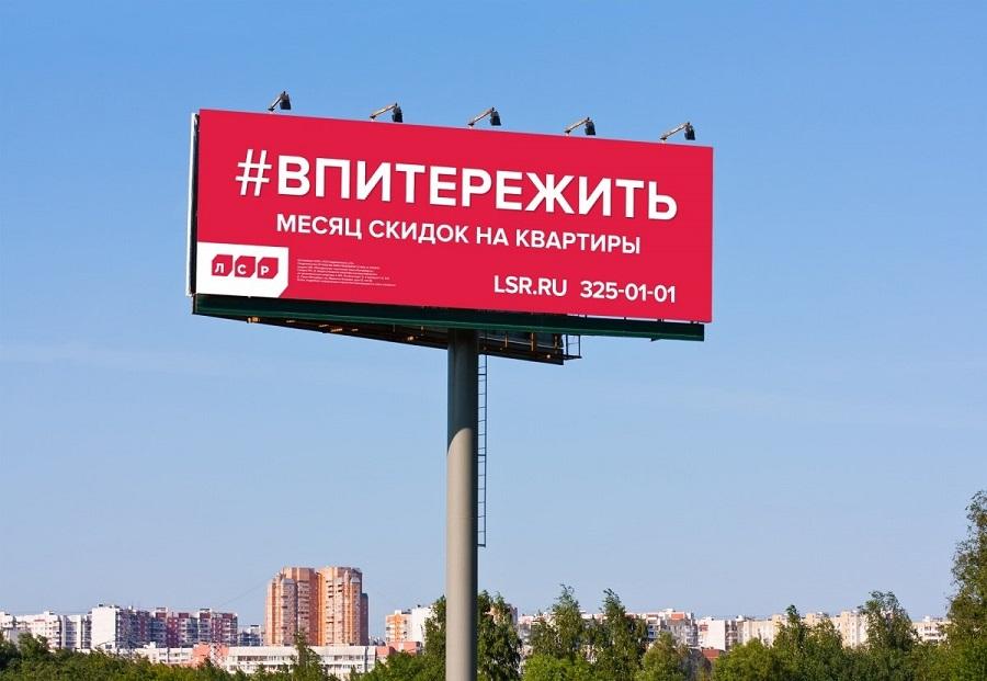 Ситуативный маркетинг – рекламный баннер с цитатой из песни Шнурова