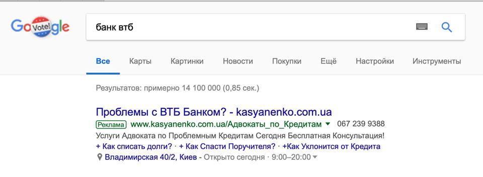 Ситуативный маркетинг – кейс банка ВТБ в Украине