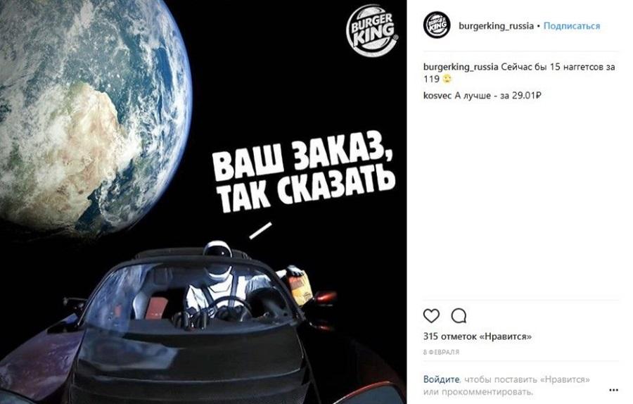 Ситуативный маркетинг – кейс Burger King и Илон Маск