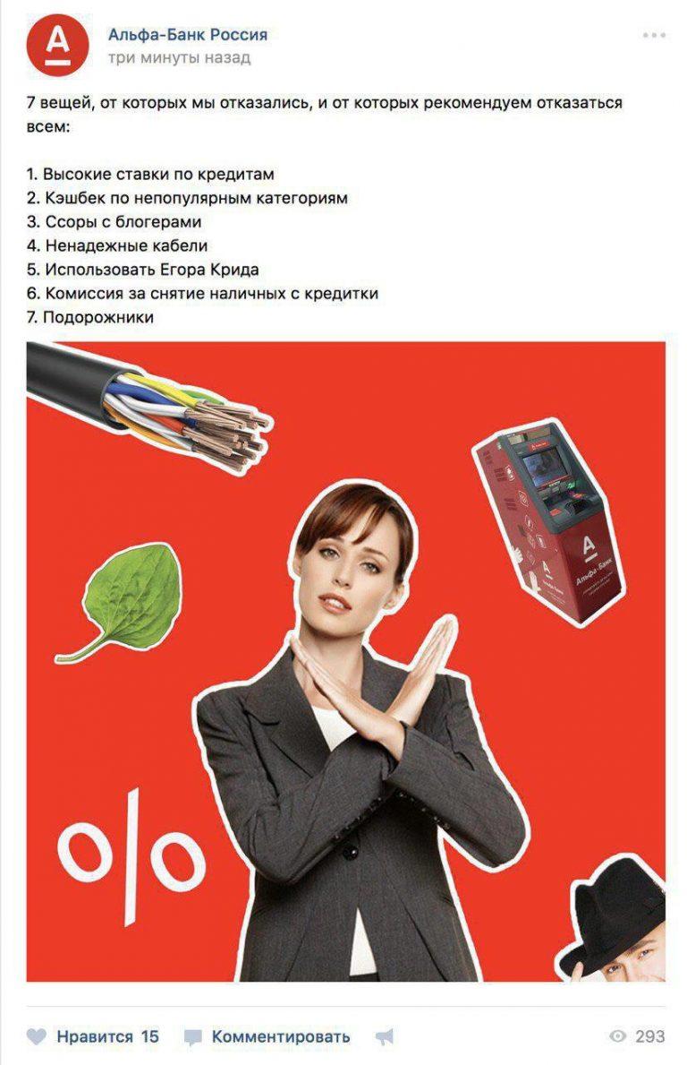 Ситуативный маркетинг – кейс Альфа-банк и заявление Павла Дурова
