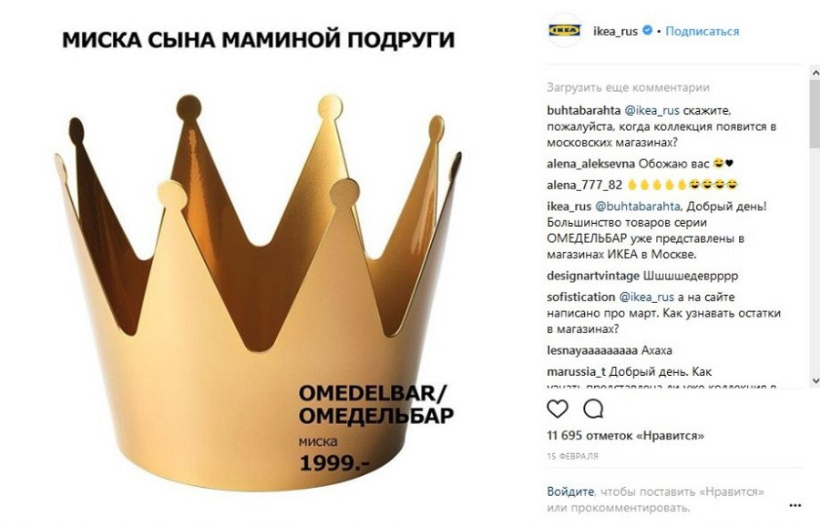 Ситуативный маркетинг – кейс Ikea и мем